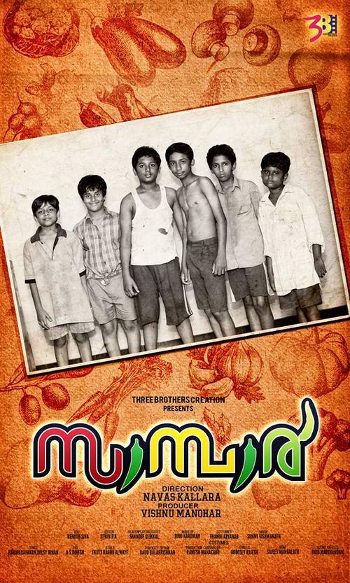Sambar Movie Review Malayalam Movie Review