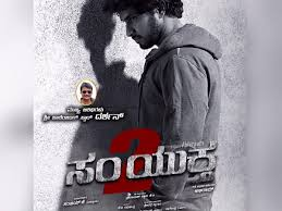 Samyuktha 2 Movie Review Kannada Movie Review