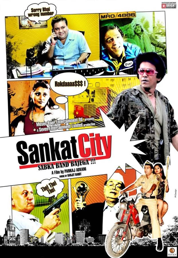 Sankat City Movie Review Hindi