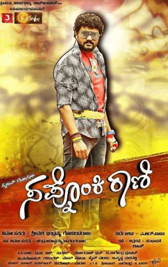 Sapnon Ki Rani Movie Review Kannada Movie Review