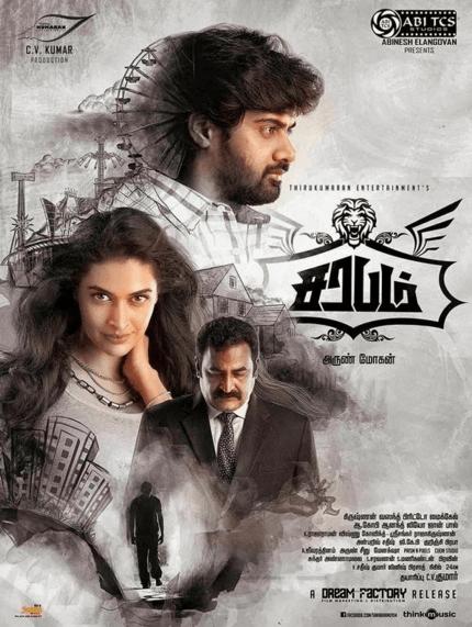 Sarabham Movie Review