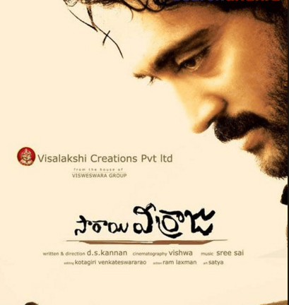 Sarai Veerraju Movie Review Telugu Movie Review