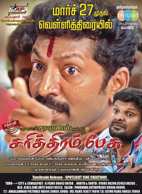 Sarithiram Peasu Movie Review