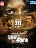 Sathyaraj's Oru Naal Iravil Is Gearing Up For The Release!