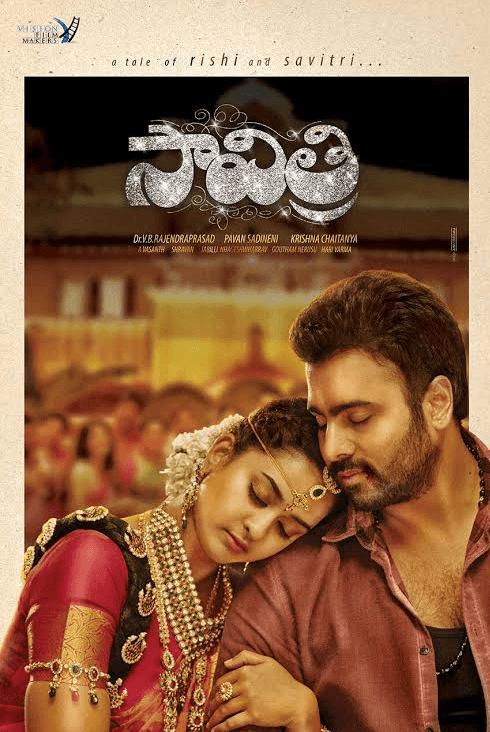 Savitri Movie Review Telugu Movie Review