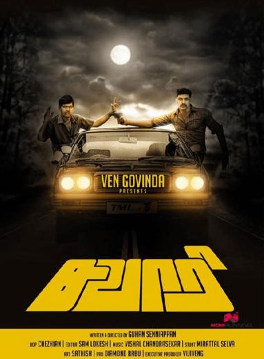 Sawaari Movie Review Tamil Movie Review