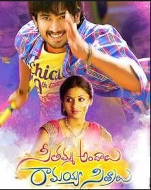 Seethamma Andalu Ramayya Sitralu Telugu Movie Review