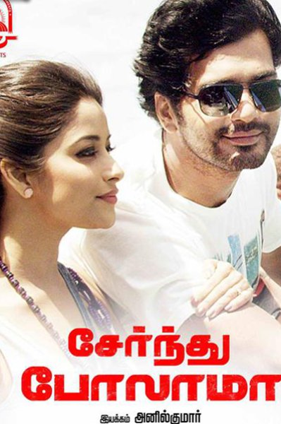 Serndhu Polama Movie Review