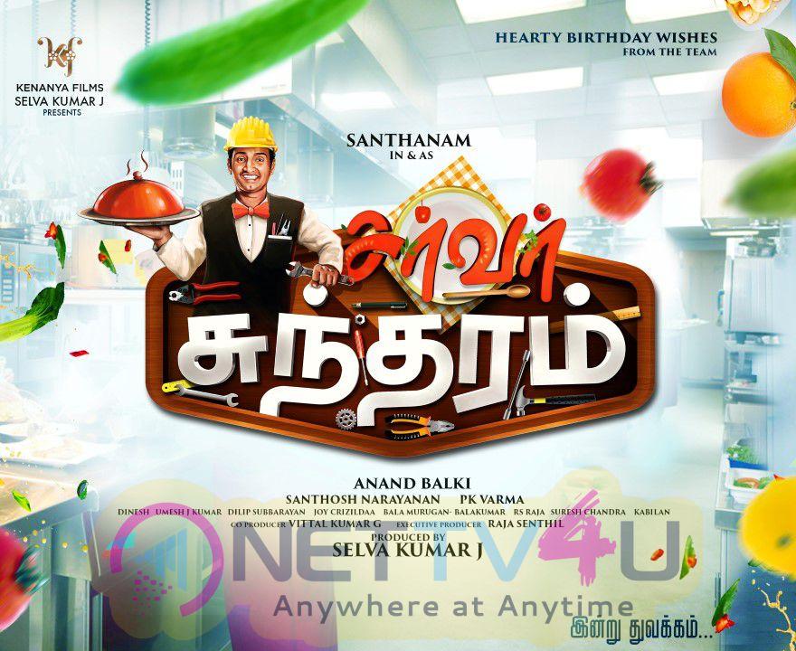 Server Sundaram First Look Poster