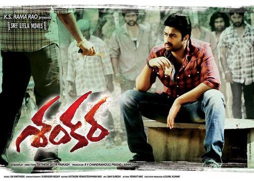 Shankara Movie Review Telugu Movie Review