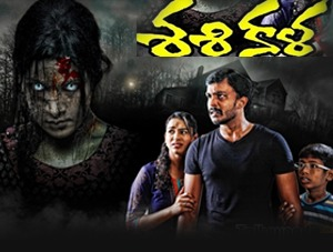 Shashikala Movie Review