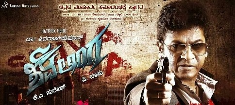 Shivalinga Movie Review Kannada Movie Review