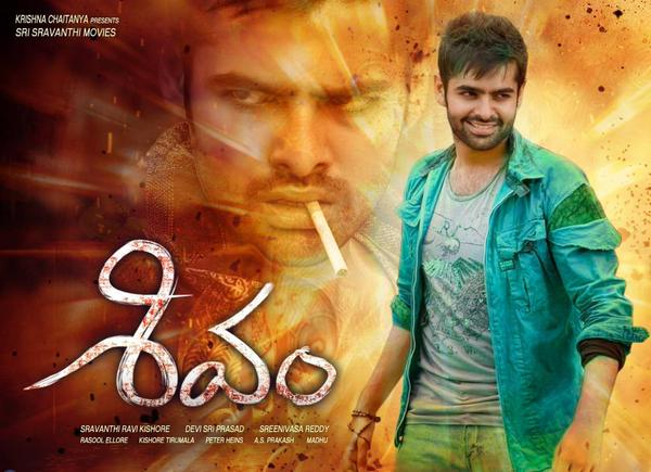 Shivam Movie Review Telugu