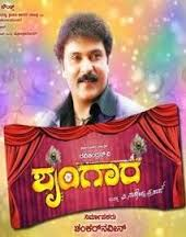 Shrungara Movie Review Kannada Movie Review