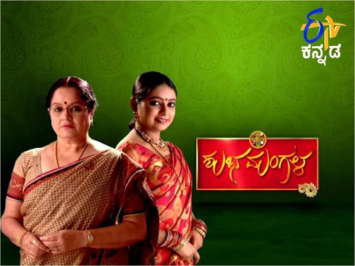 View all Episodes of Shubhamangala Television Serial