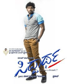 Siddhartha Movie Review Kannada Movie Review