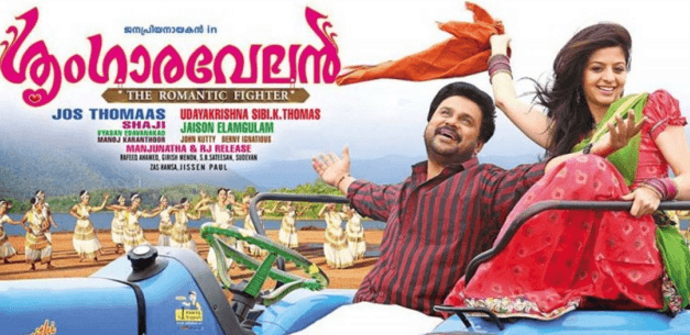 Singaravelan Movie Review Malayalam Movie Review
