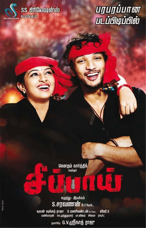 Sippai Movie Review Tamil Movie Review