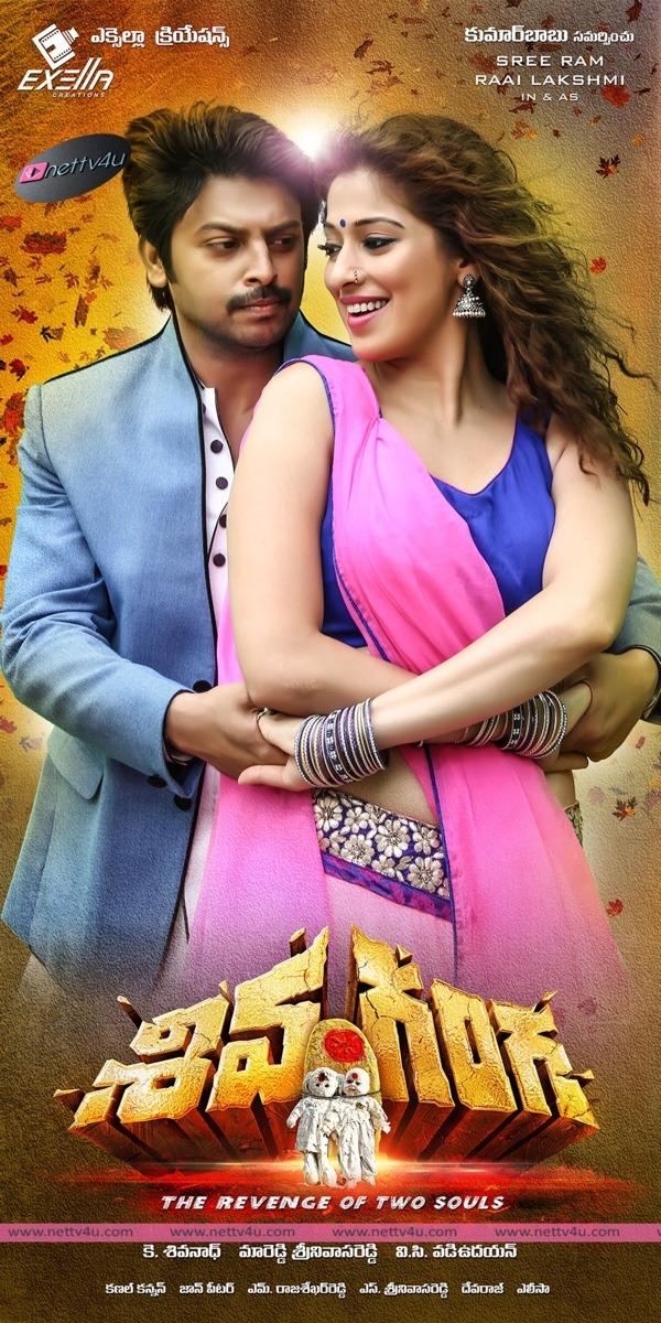 Shivam (2015) Telugu Full Movie - iTamilyogicom Tamil