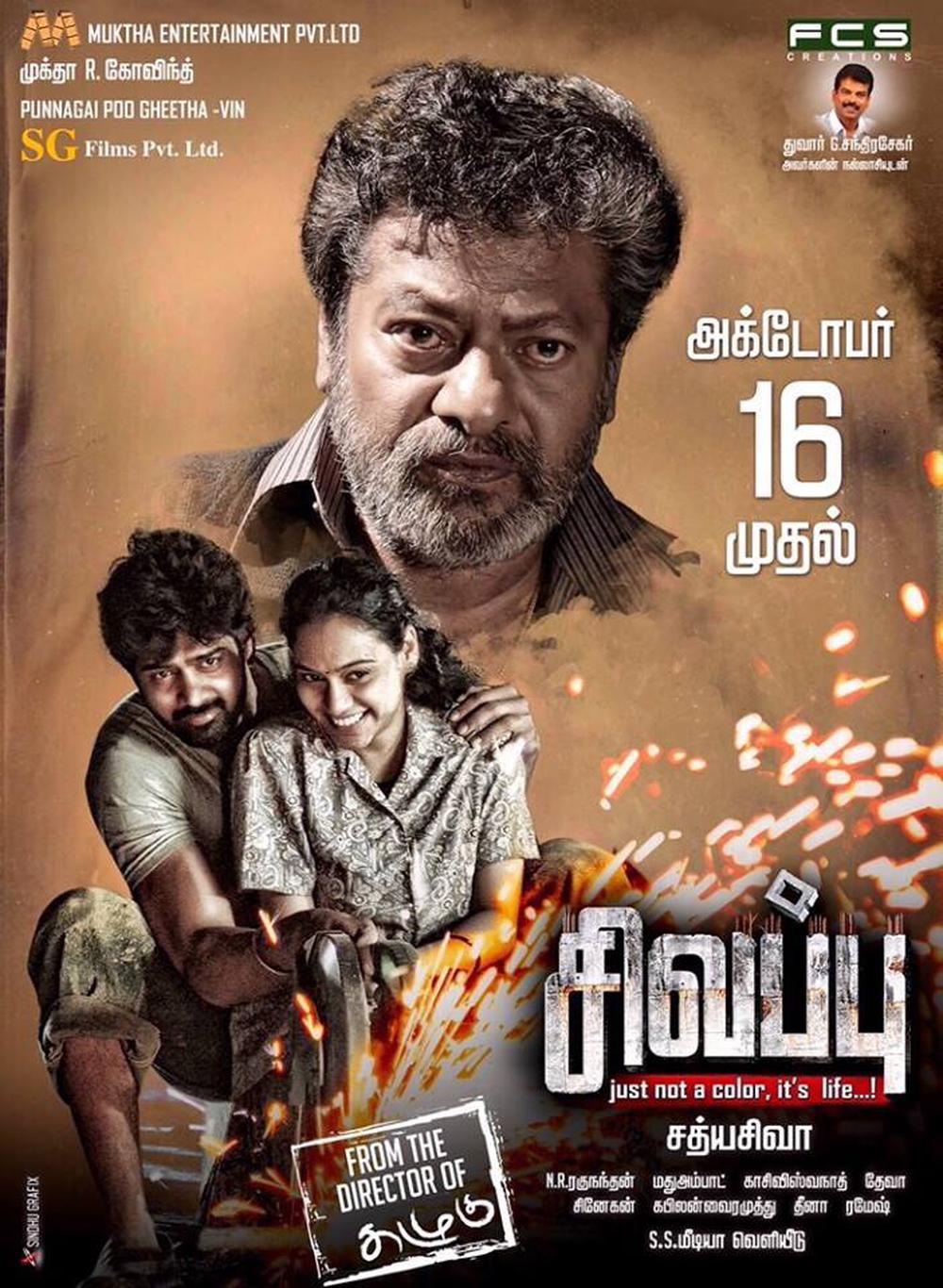 Sivappu  Movie Review Tamil