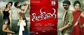 Snake Naga Movie Review Kannada Movie Review