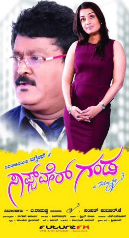 Software Ganda Movie Review Kannada Movie Review