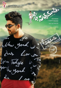 Son Of Satyamurthy Movie Review Telugu Movie Review