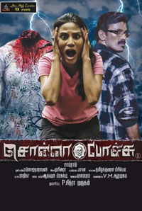 Sonna Pocchu Aka ‎Sonna Pochu Movie Review Tamil