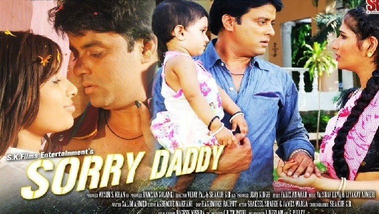 Sorry Daddy Movie Review Hindi Movie Review