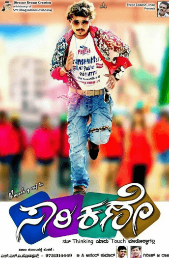 Sorry Kane Movie Review Kannada Movie Review
