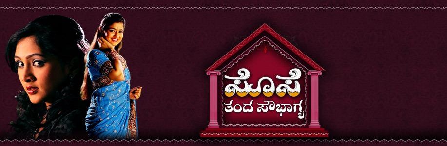 Sose thanda Sowbhagya