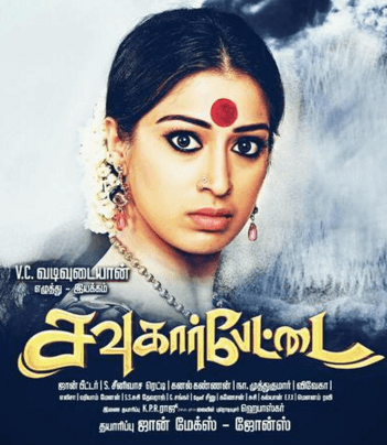 Sowcarpettai Movie Review Tamil Movie Review