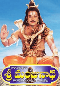 Sri Manjunatha Movie Review