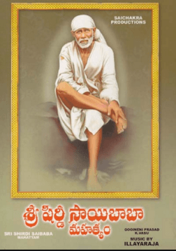 Sri Shirdi Saibaba Mahathyam Movie Review Telugu Movie Review