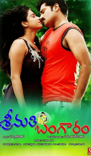 Srimathi Bangaram Movie Review Telugu Movie Review