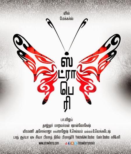 Strawberry Movie Review Tamil