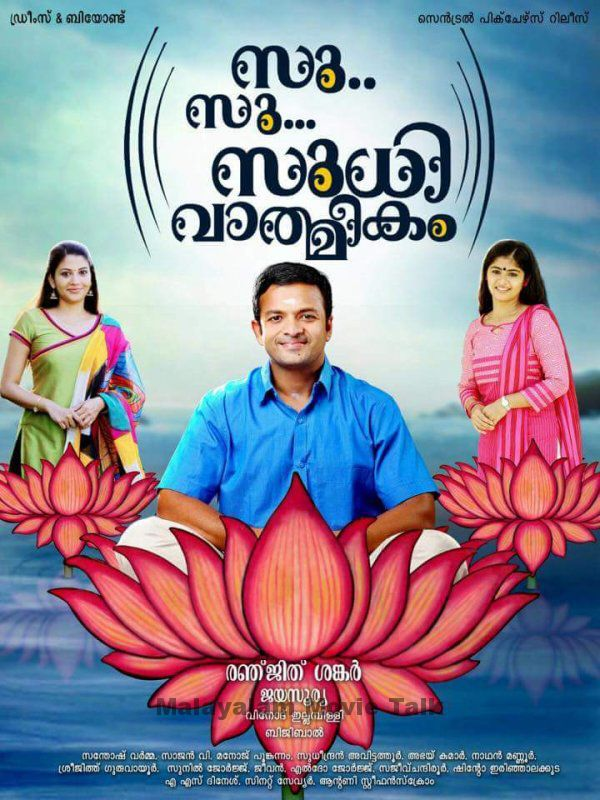Su Su Sudhi Vathmeekam Movie Review Malayalam Movie Review