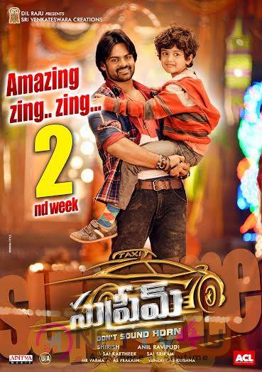 Supreme Telugu Movie 2nd Week Latest New Wallpapers