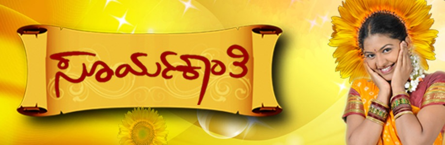 Suryakanti