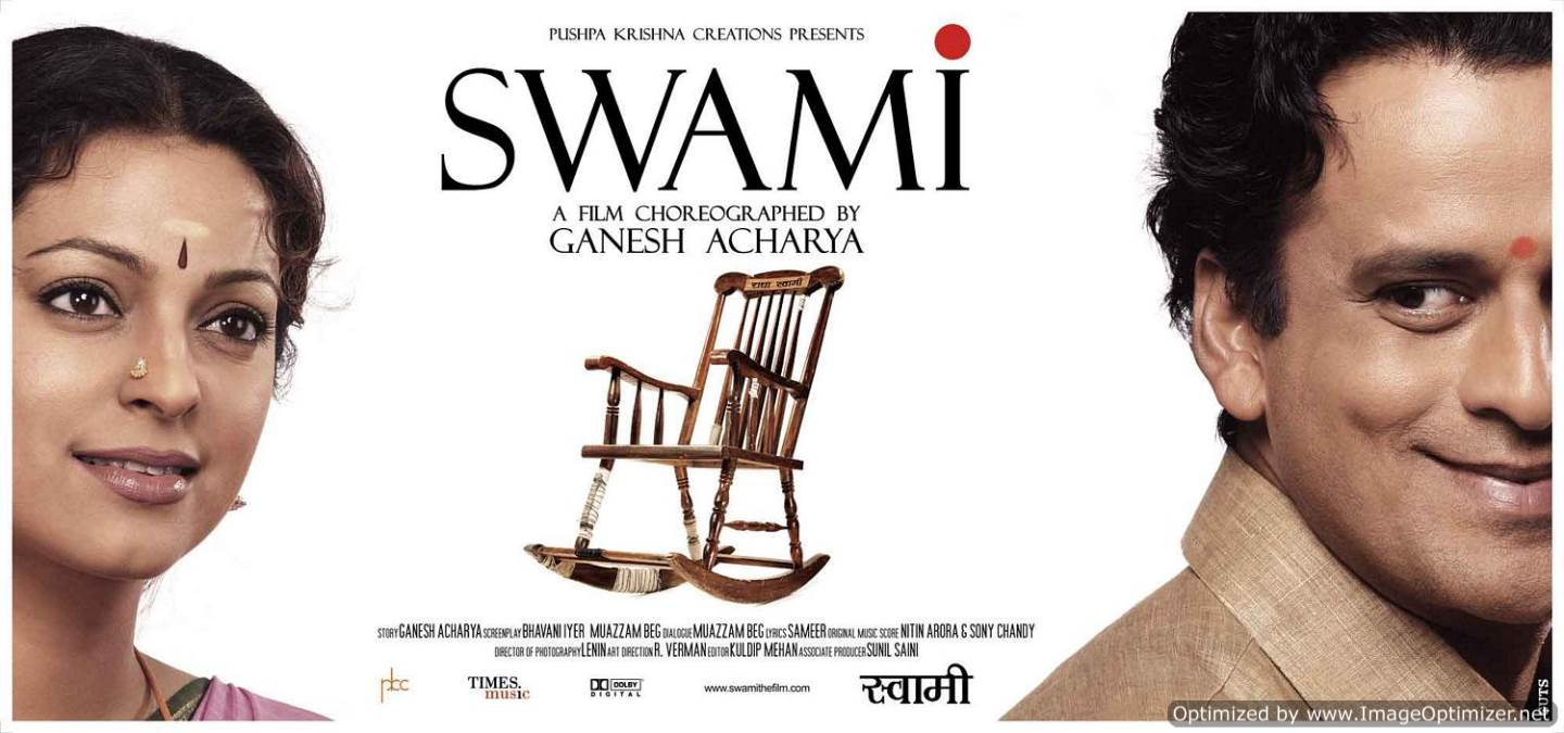 Swami Movie Review Hindi