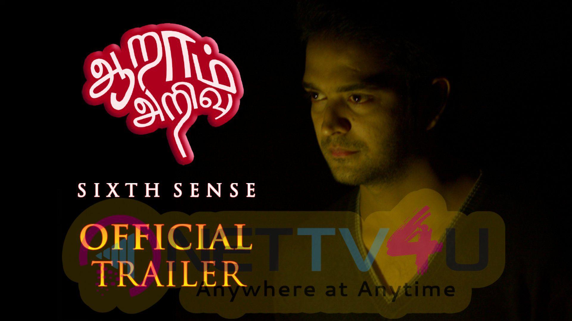 Tamil Movie Aaram Arivu Official Trailer Poster
