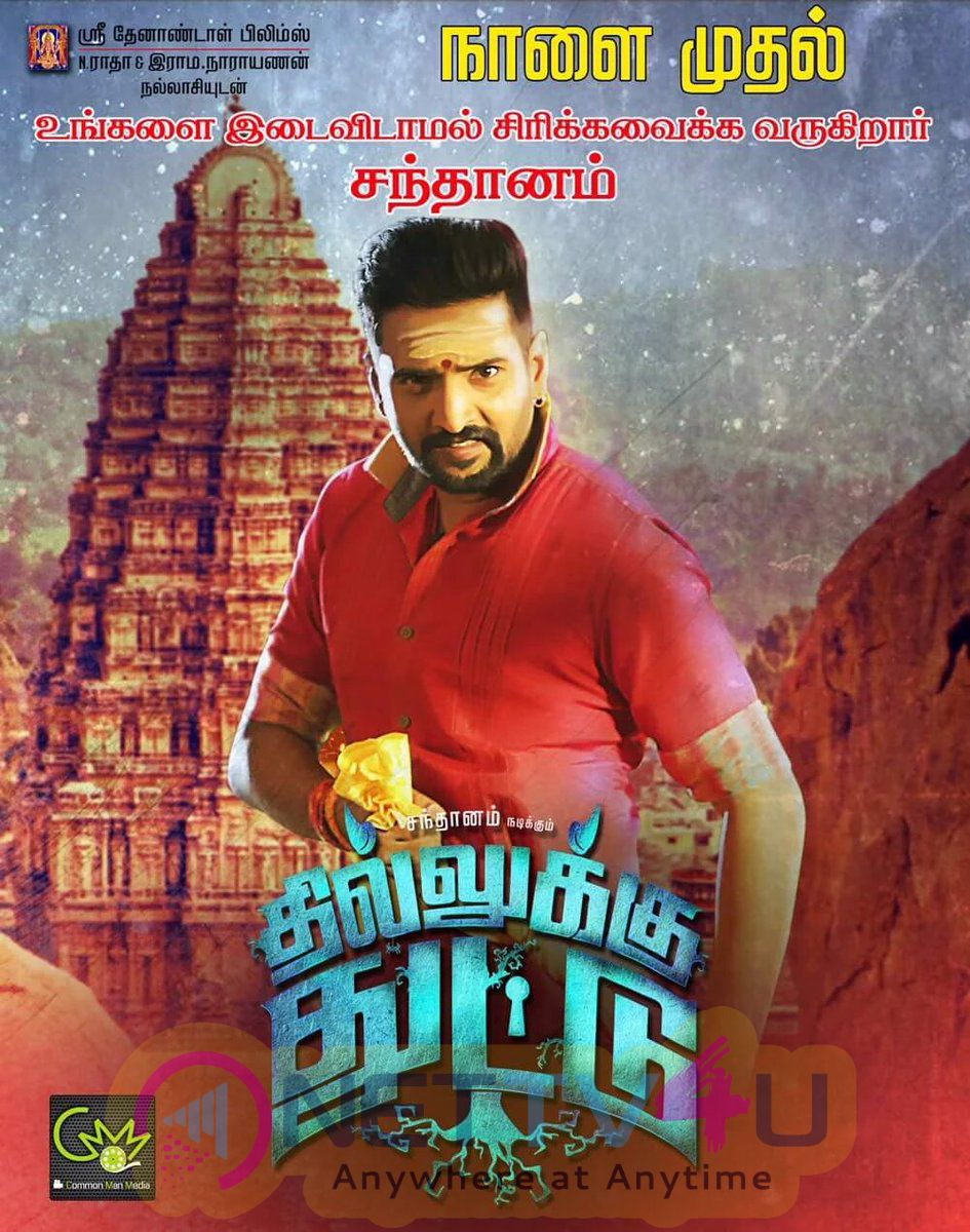 Tamil Movie Dhilluku Dhuddu Tomorrow Release Good Looking Poster
