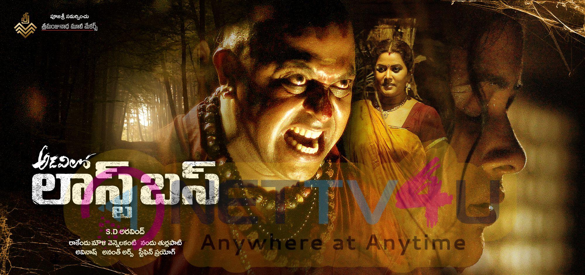 Telugu Cinema Adavilo Last Bus Posters