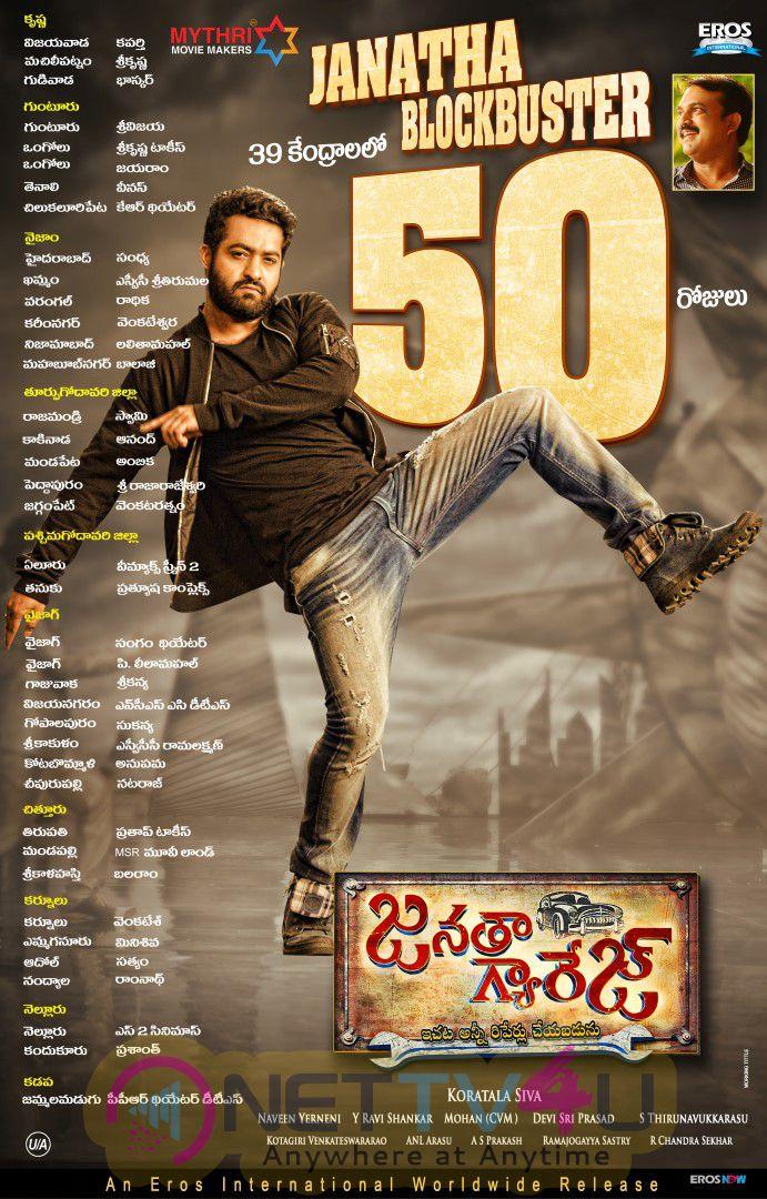 Telugu Movie Janatha Garage 50 Days  Attractive Posters