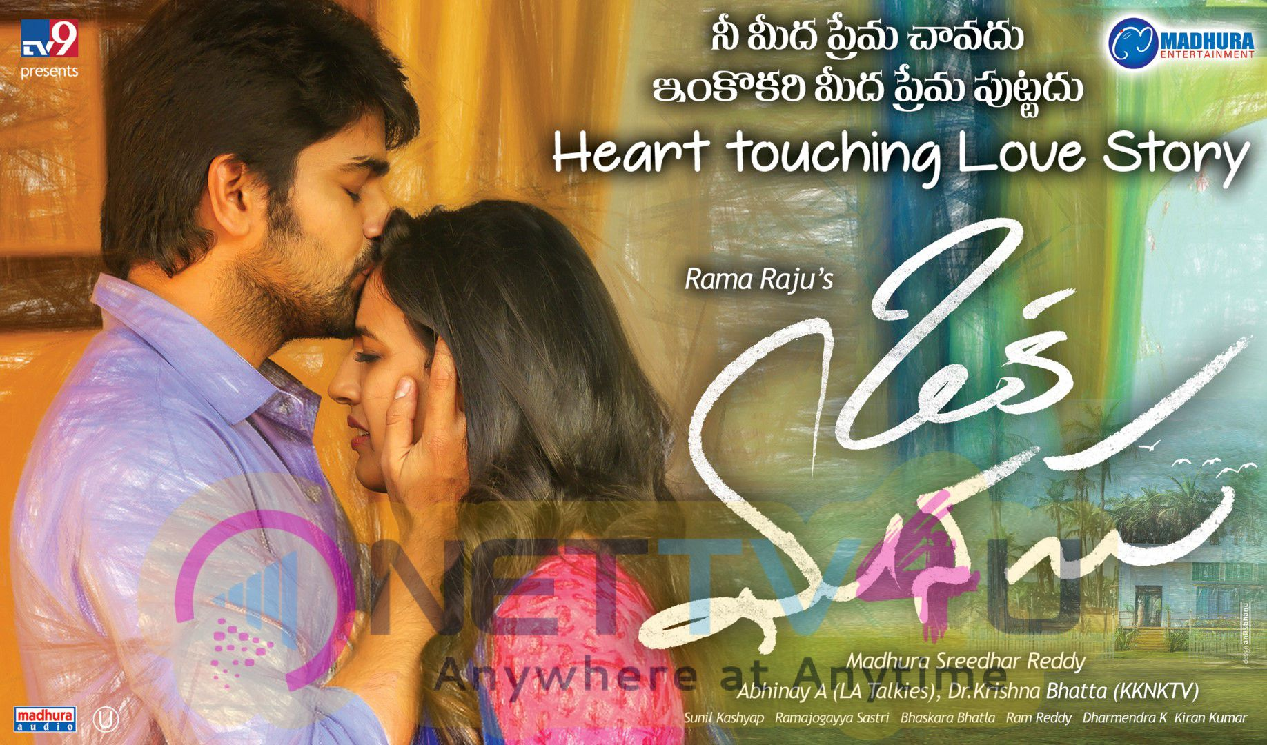 Telugu Movie Oka Manasu Sunday Special Wallpaper