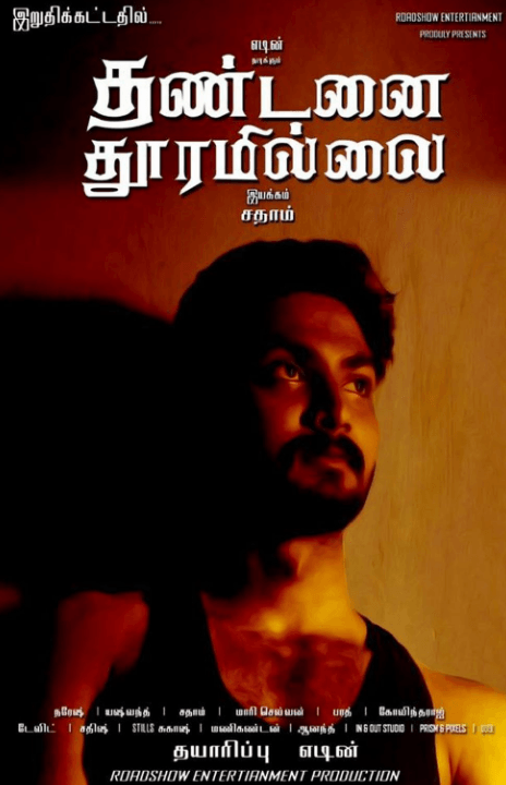 Thandanai Thooramillai Movie Review Tamil Movie Review