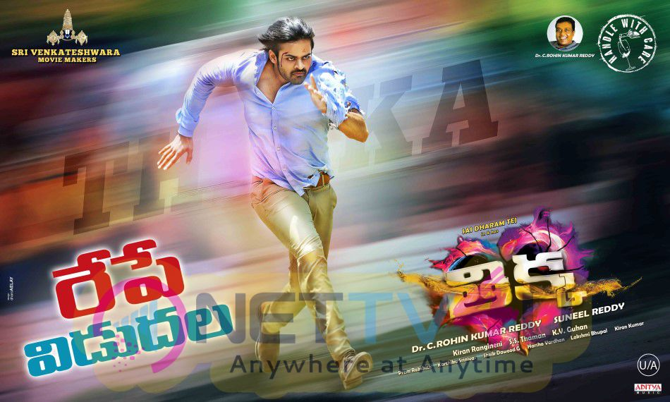 Thikka Movie Tomorrow Release Posters