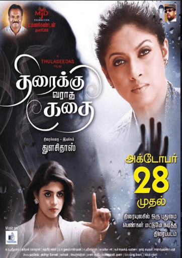 Thiraikku Varaadha Kadhai Movie Review Tamil Movie Review
