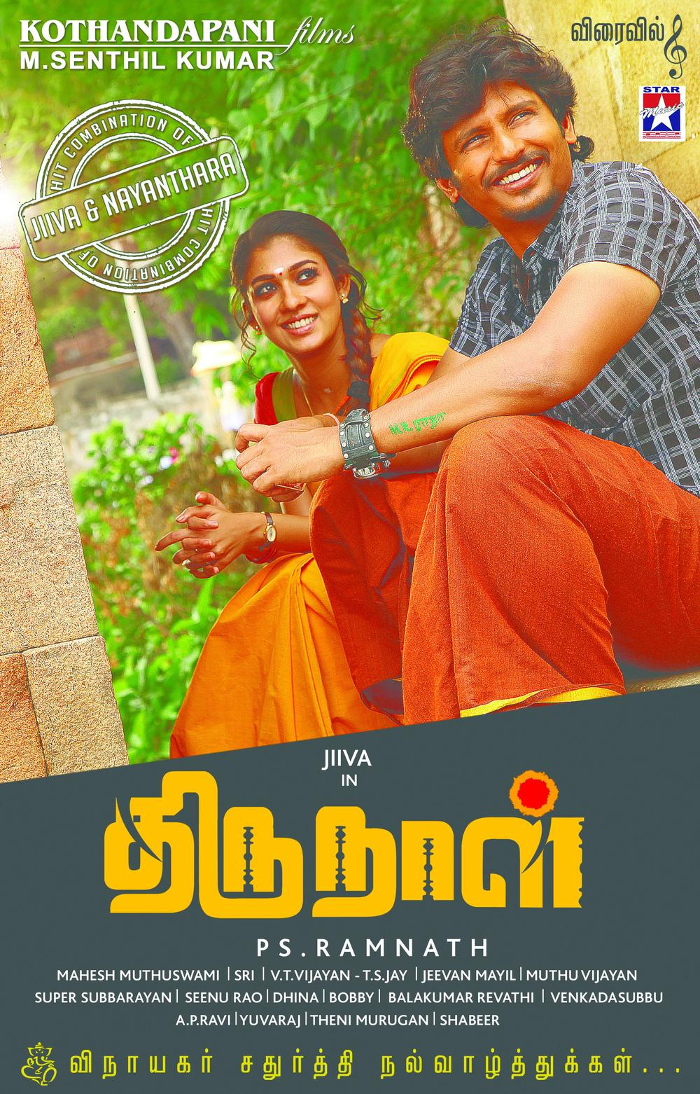 Thirunaal Movie Review Tamil Movie Review