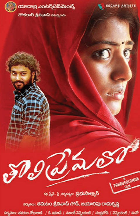 Tholi Premalo Movie Review Telugu Movie Review